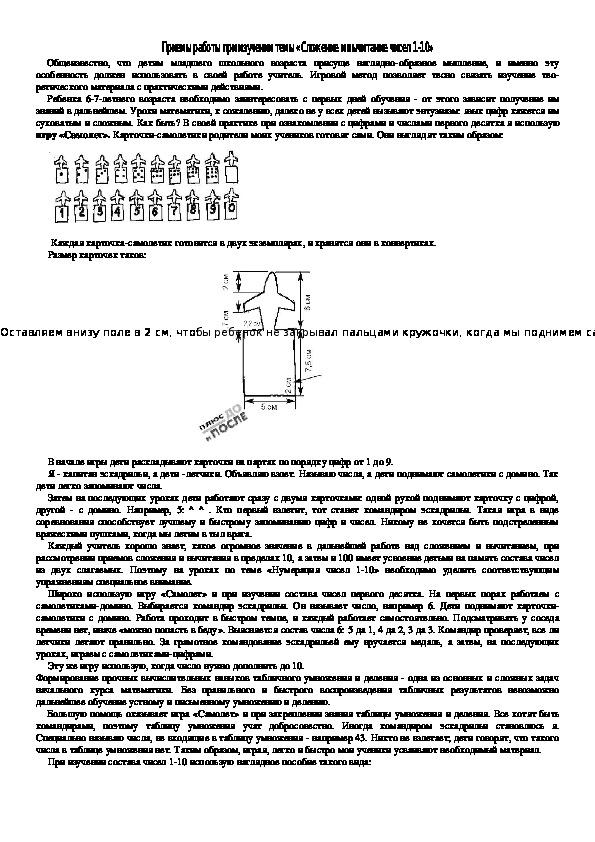 Приемы работы при изучении темы «Сложение и вычитание чисел 1-10»