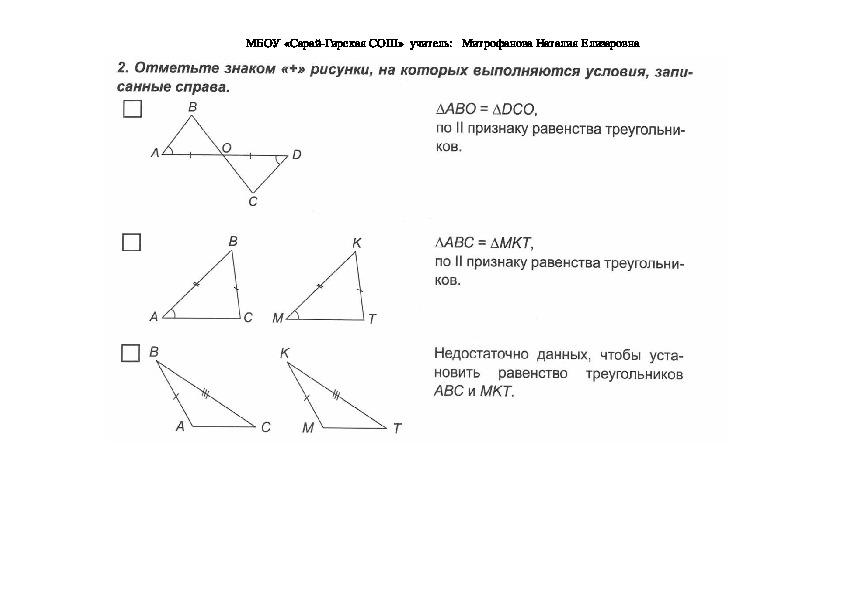 """Урок геометрии 7 класс """"Второй признак равенства треугольников"""""""