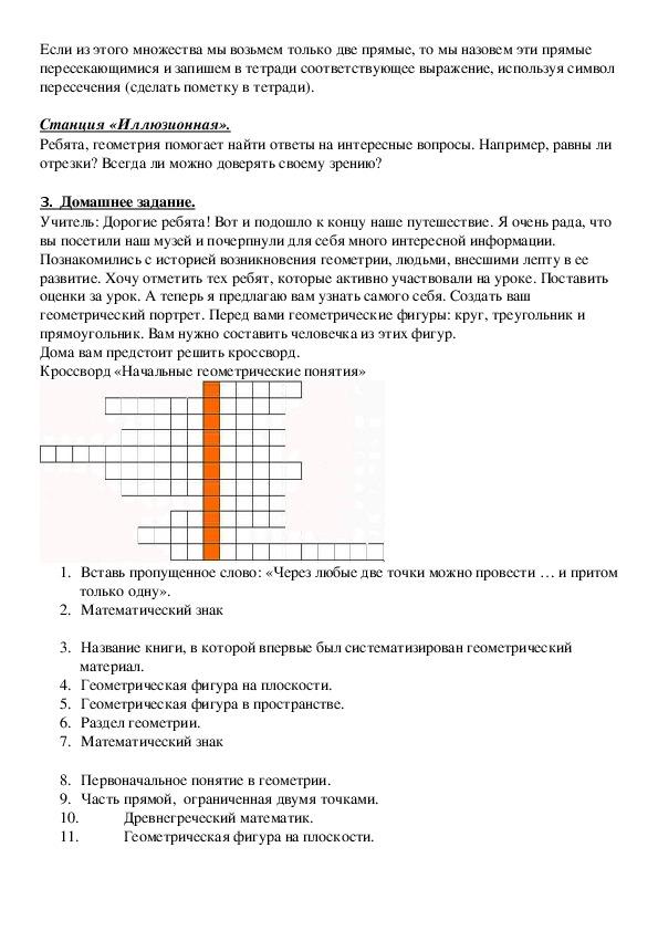 Открытый урок «Удивительный мир геометрии» 7 класс