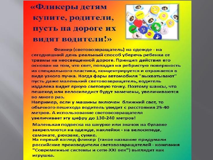 """Общешкольное родительское собрание """"Безопасность детей - забота родителей"""""""