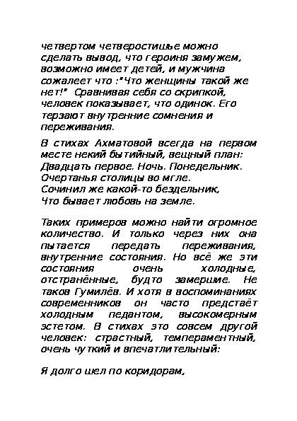 Антология творчества А.Ахматовой и Н.Гумилева