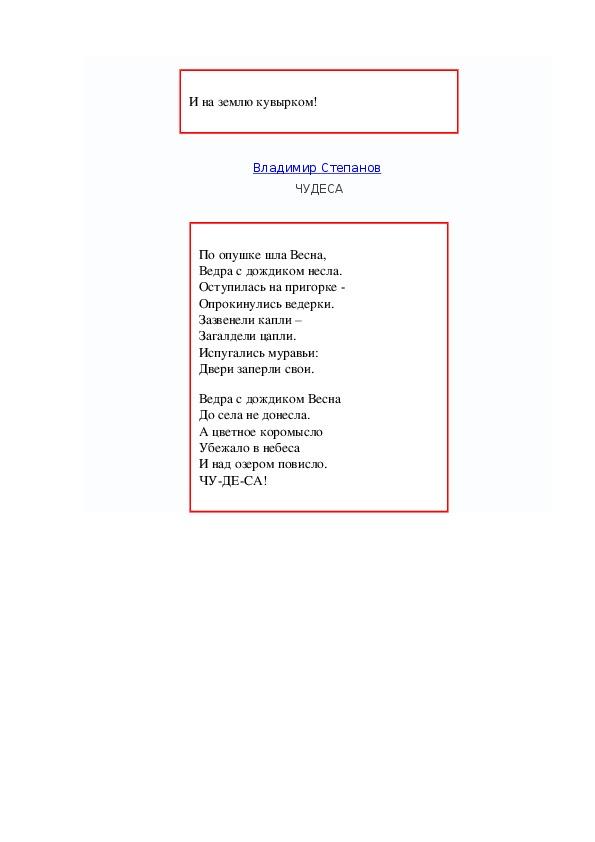 "Проект ""Какого цвета радуга"" (1 класс)"
