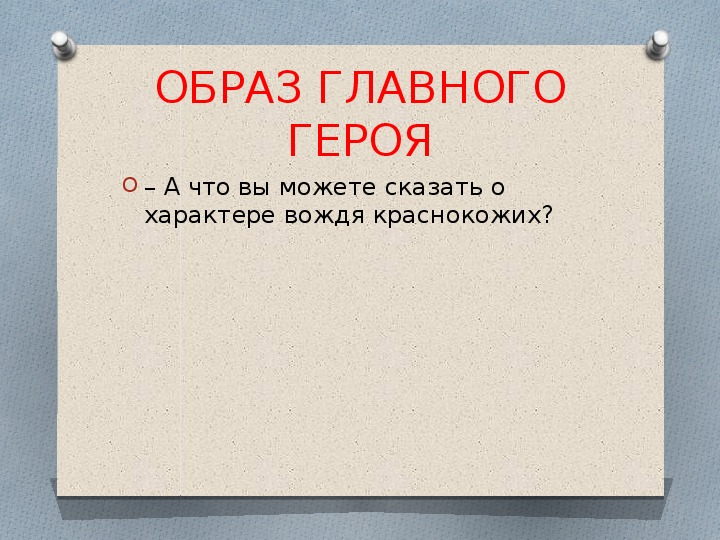 Тема уроков: О детстве с улыбкой и всерьёз. О. Генри. «Вождь краснокожих». Языковые средства создания комического.