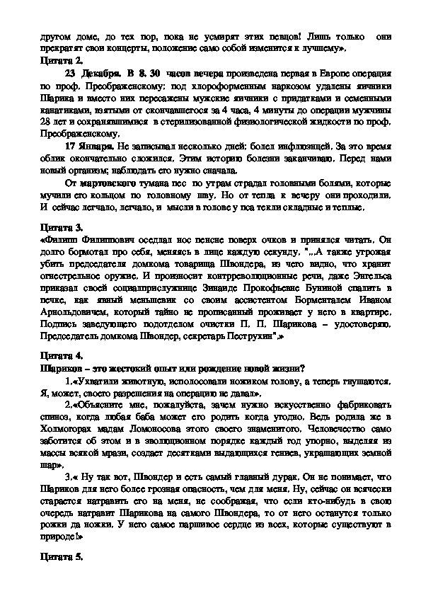 """Разработка урока по теме """"М.А.Булгаков """"Собачье сердце"""""""""""