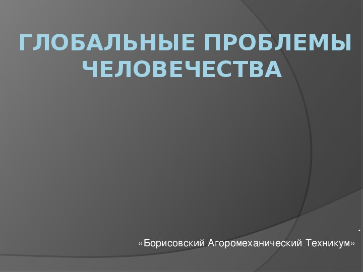 """Презентация по Географии на тему  """"Глобальные проблемы человечества"""""""