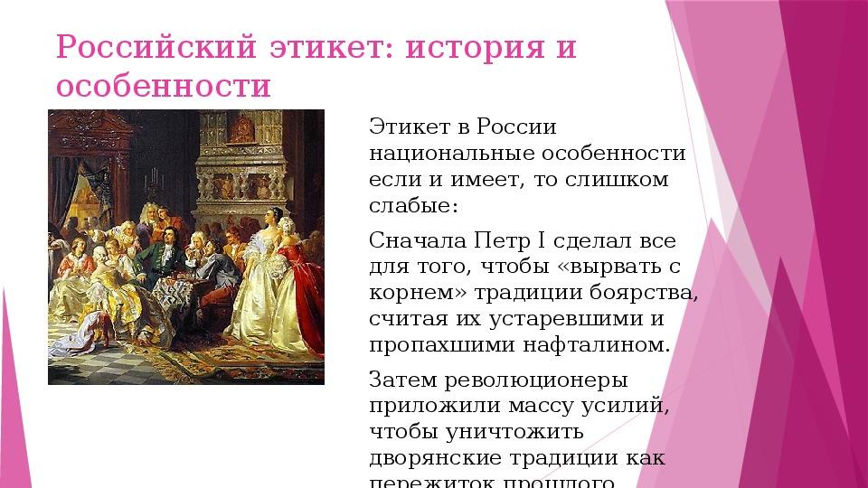 Презентация к внеурочному занятюя на тему «Культурные традиции и нормы этикета русской народности» (8-11-е кл.)