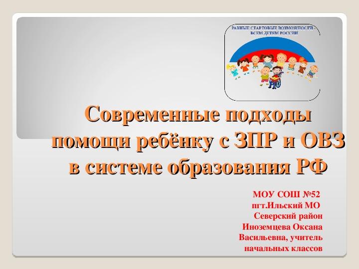 Презентация к докладу на Краевую конференцию по работе с учащимися ОВЗ
