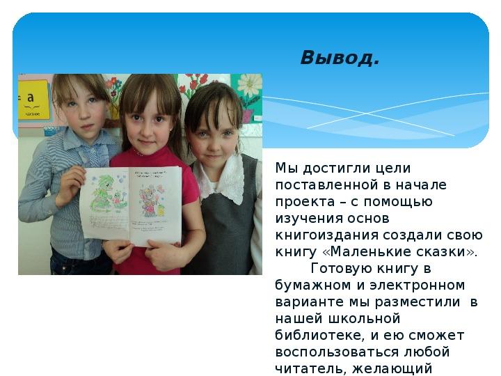 Книжка  малышка