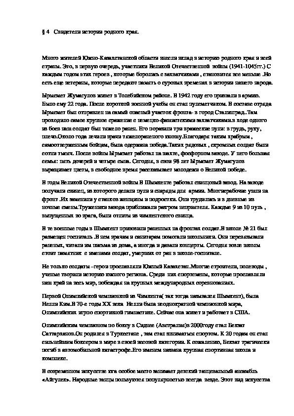 """Материал к уроку по краеведению Туркестанской области  по теме:""""Свидетели истории родного края"""""""