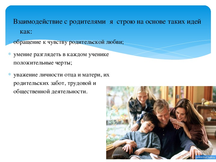 Совместная  деятельность родителей и учащихся в учебно-воспитательном процессе