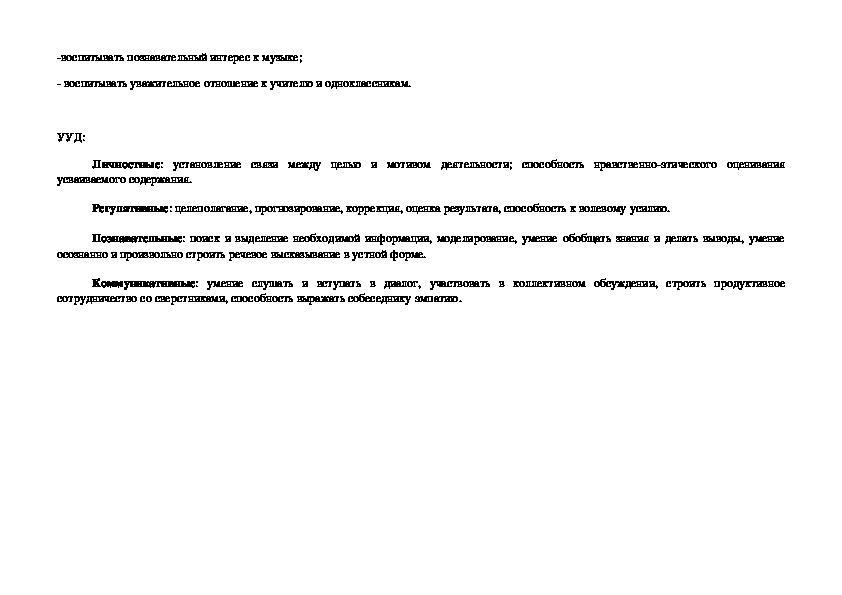 """Конспект урока по музыке """"Русские народные песни"""" 4 класс"""