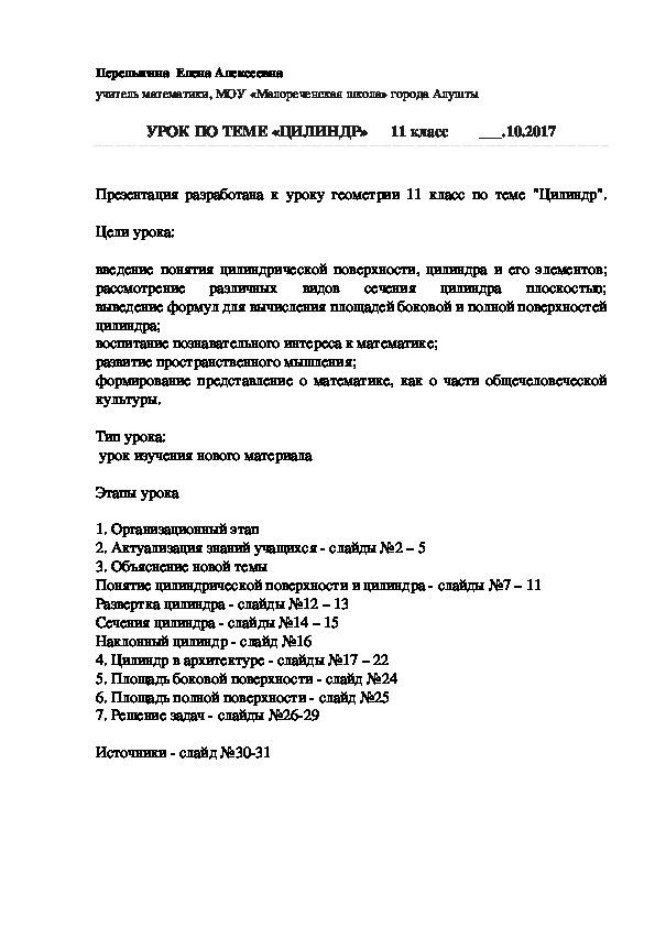 """Презентация по геометрии на тему """"Цилиндр"""" (11 класс, геометрия)"""