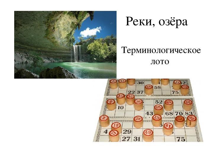 Презентация по географии «Терминологическое лото. Реки и озёра» 6 класс.