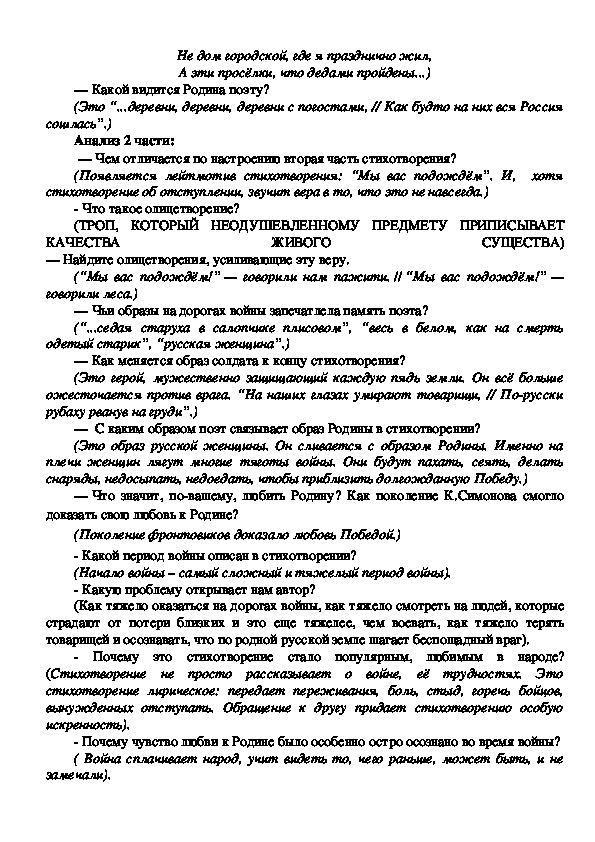 """Конспект урока """"К.М. Симонов """"Ты помнишь, Алеша, дороги Смоленщины"""""""" 6 класс"""