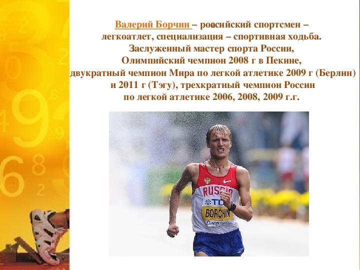 Легкая атлетика в россии кратко