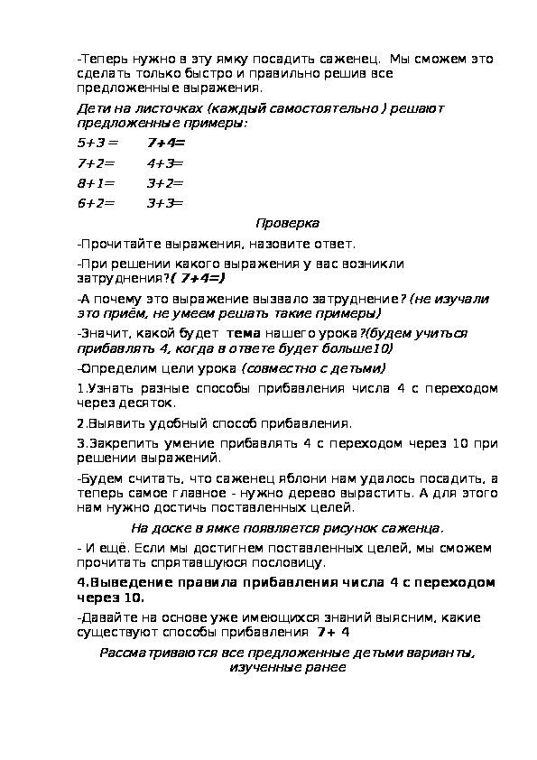 """Конспект урока """"Прибавление числа 4 с переходом через 10"""" 1 класс"""