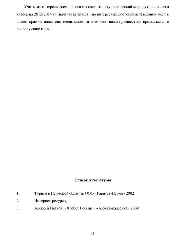 """Исследовательская работа """"Достопримечательности Пермского края"""""""