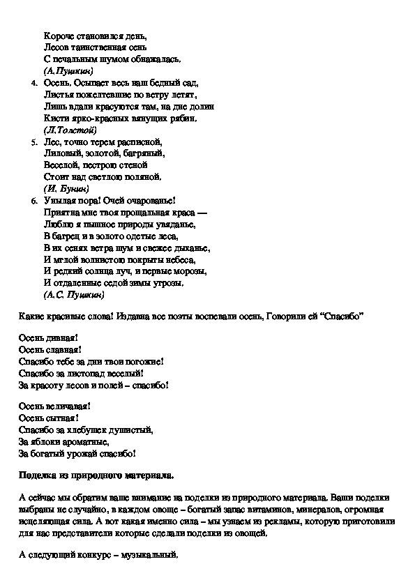 """Прездник """"Осенние посиделки"""""""