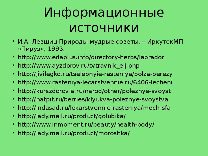 Интерактивная экскурсия на тему: «Лекарственные растения Сургутского района»