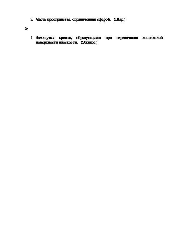 Интеллектуально - познавательная игра «Математический алфавит» (4 класс, математика)