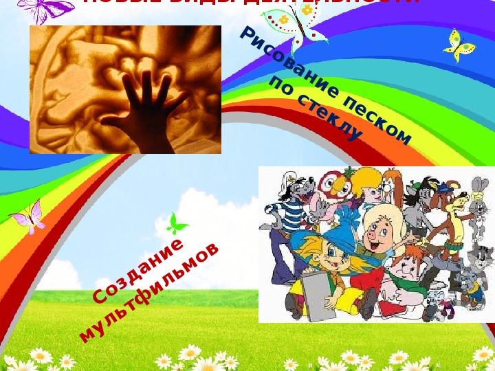 «Реализация адаптированной общеразвивающей программы с ребенком с синдромом раннего детского аутизма»
