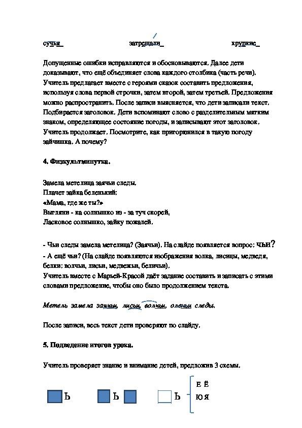 Конспект урока-сказки по русскому языку во 2 классе «Разделительный мягкий знак»