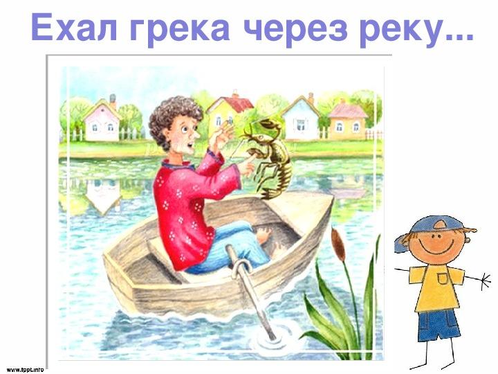 бывшего скороговорки едет грека через реку картинки животные пушкино будут