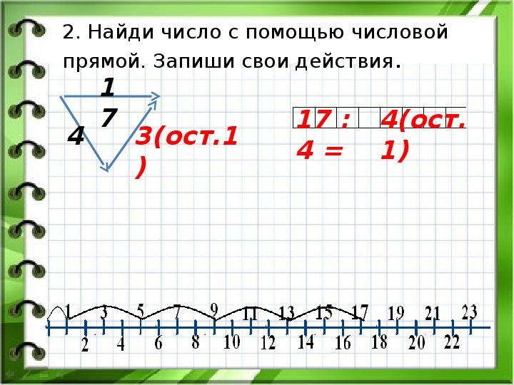 """Презентация по математике на тему """"Подготовка к контрольной работе №1 (3 класс, математика)"""