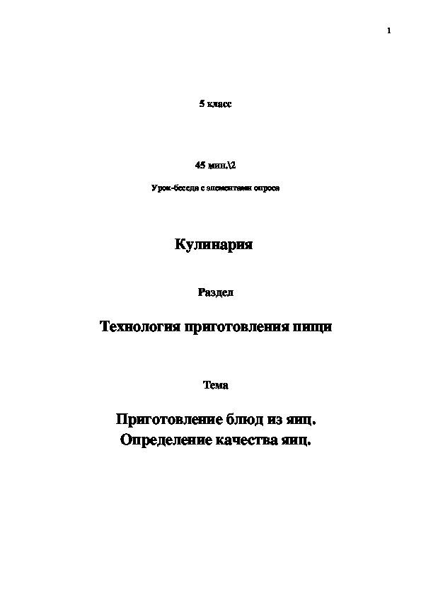 """5 кл Технологическая карта урока """"Практическая работа """"Варка яиц"""""""""""