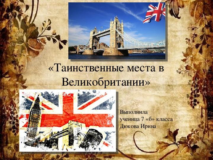 Презентация к проекту «Таинственные места в Великобритании»