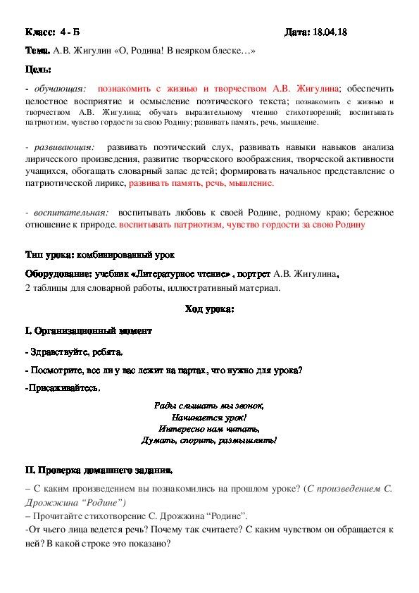 """Разработка урока по литературному чтению  на тему """"А.В. Жигулин «О, Родина! В неярком блеске…»"""""""