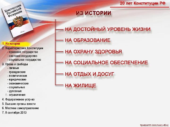 """Презентация """" Моя Родина - Россия"""". Общешкольное мероприятие для 9-12 классов."""