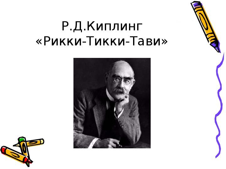 """Презентация по литературному чтению Р.Киплинг """"Рикки-Тикки_тави"""""""