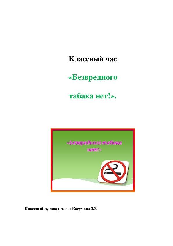 Конспект классного часа «Безвредного  табака нет!».
