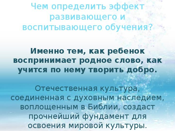 """Презентация """"Заповеди Божьи и поучительные произведения в русской литературе"""""""
