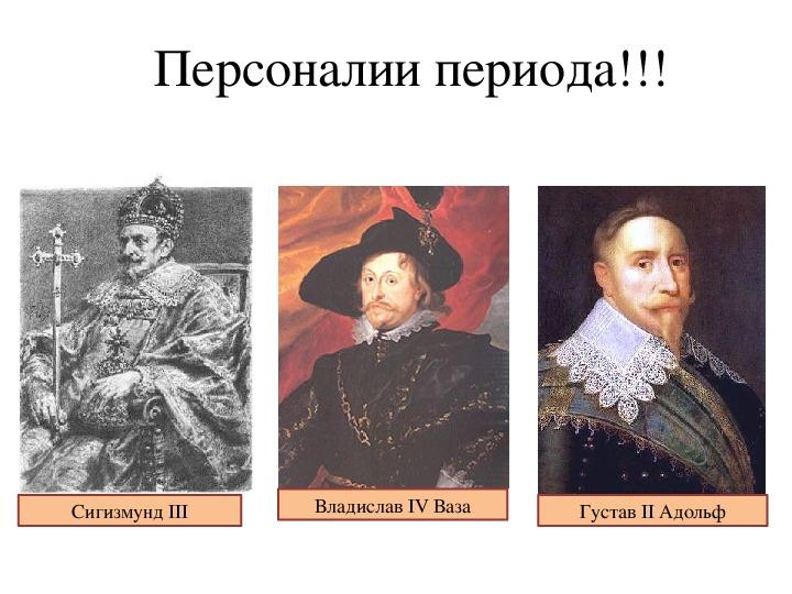 Презентация по истории. Тема: Михаил Романов (1613-1645) в 7 классе.