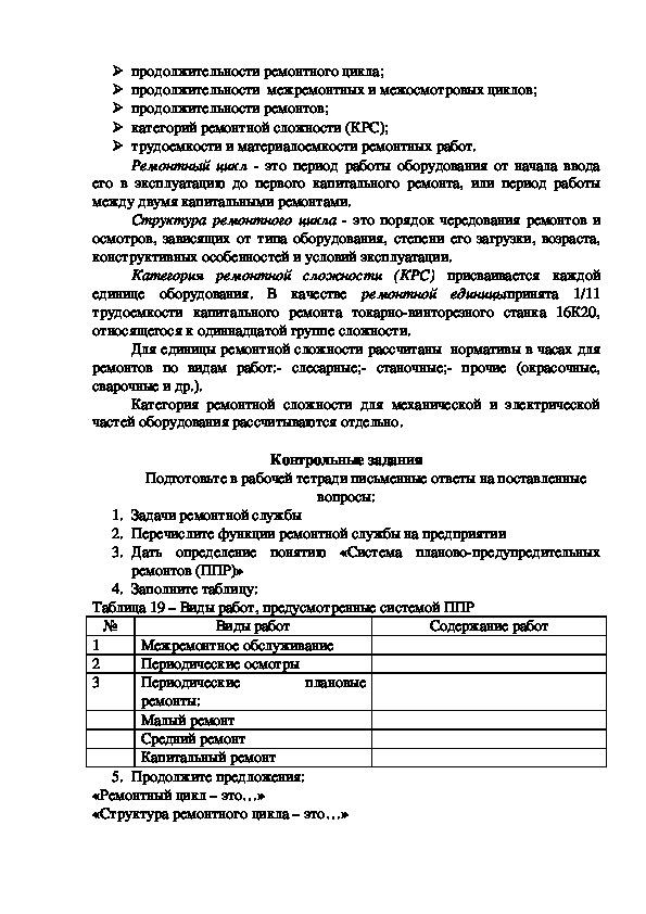 Лекция 9. МДК 02.01. Планирование и организация работы структурного подразделения.
