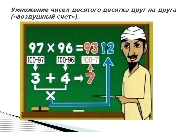 """Проект по математике """"Рациональные способы устных вычислений"""""""