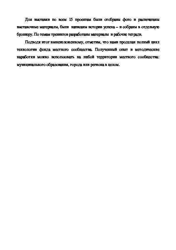 ПРОЕКТНЫЙ ОПЫТ ТАМБОВСКОЙ ОБЛАСТНОЙ ОБЩЕСТВЕННОЙ ОРГАНИЗАЦИИ «МОЛОДЁЖНЫЕ ИНИЦИАТИВЫ»