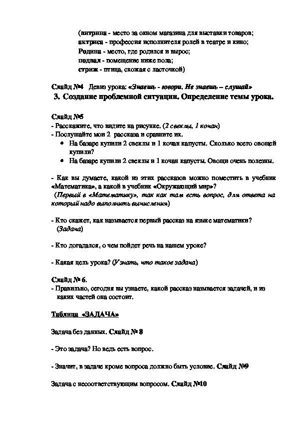 """Разработка урока математики по теме """"Задача"""" (1 класс)"""