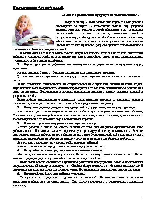 Консультация для родителей - Советы родителям будущих первоклассников.