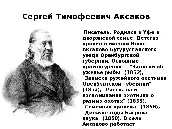 производства аксаков краткая биография фото него