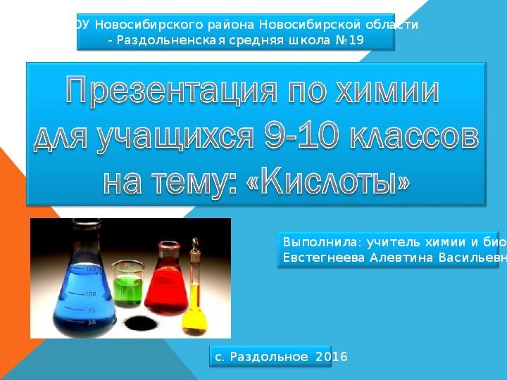 Презентация по химии на тему: «Кислоты»
