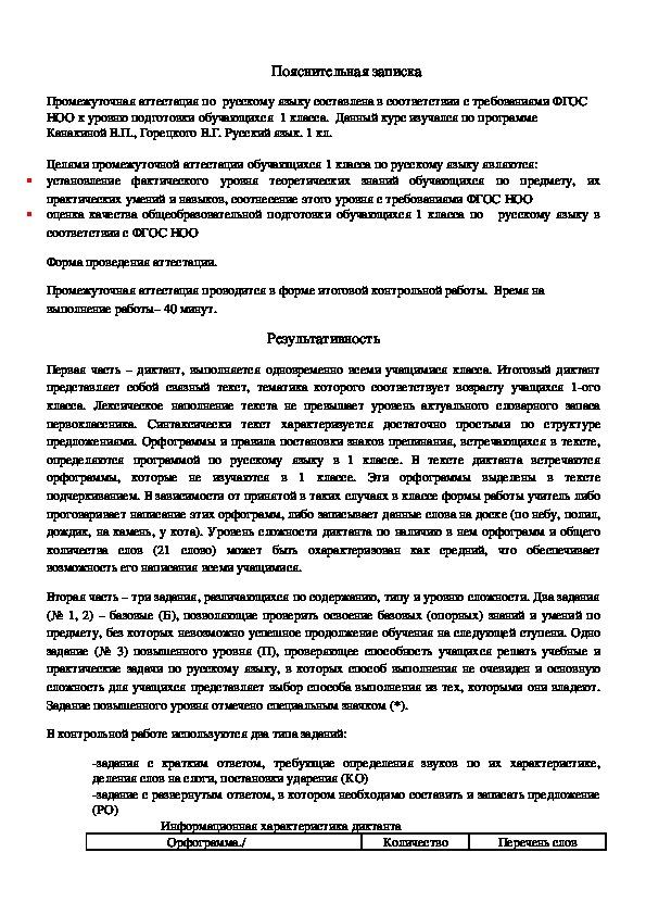 Промежуточная аттестация по русскому языку 1 класс