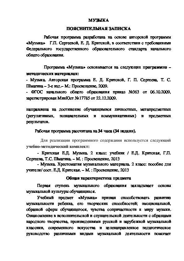 """Рабочая программа """"Музыка"""""""