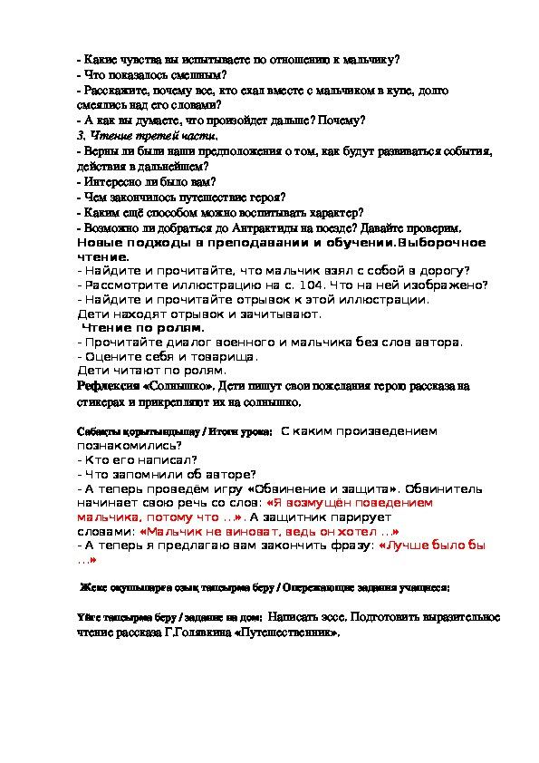 «В. Голявкин «Путешественник»