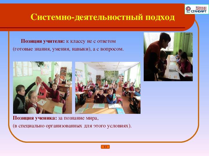 """Презентация опыта работы """"Системно-деятельностный подход на уроках в начальной школе согласно ФГОС"""""""