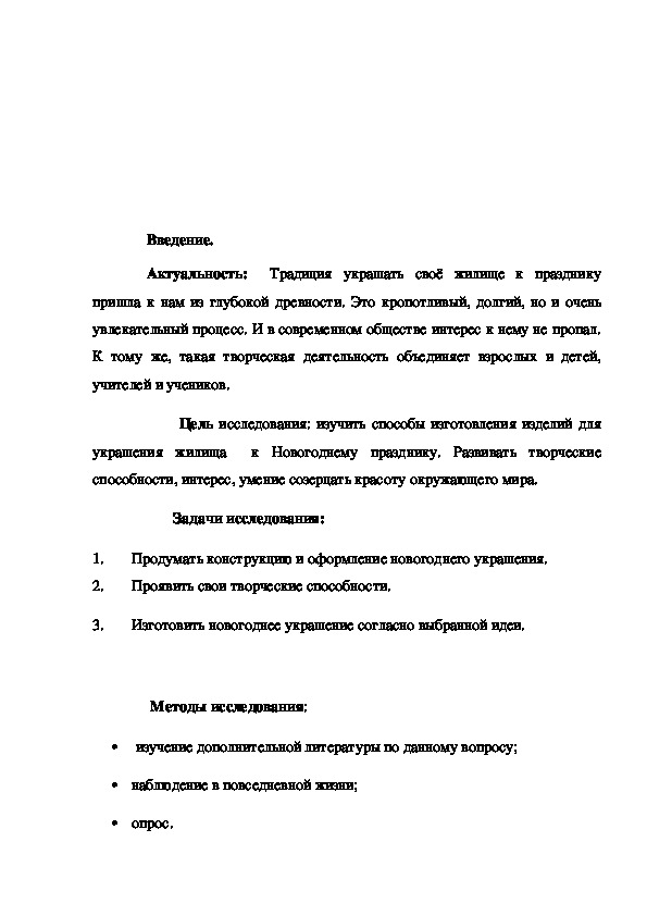 """Проект """"Украшение жилища к Новому году"""""""