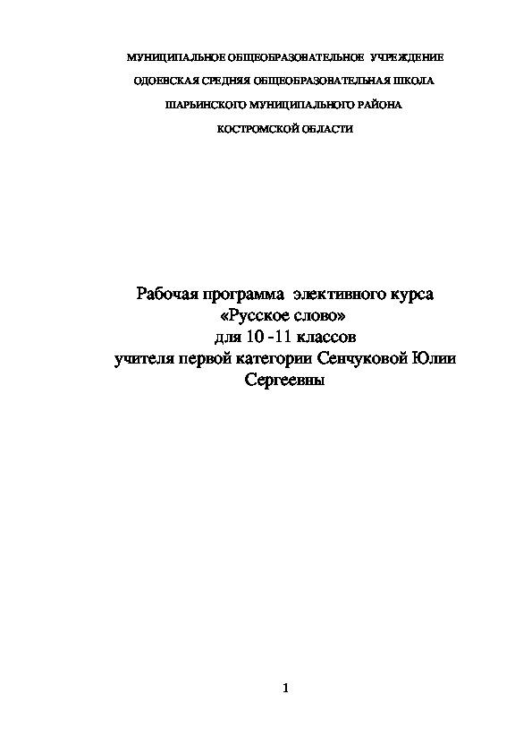 Рабочая программа  элективного курса «Русское слово»