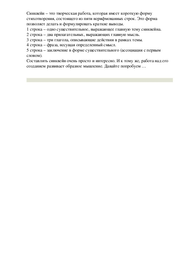 """Познавательное занятие """"Права и ответственность в непростых ситуациях""""(9 класс,правовая грамотность)"""